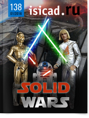 Solid Wars
