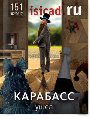КАРАБАСС ушел