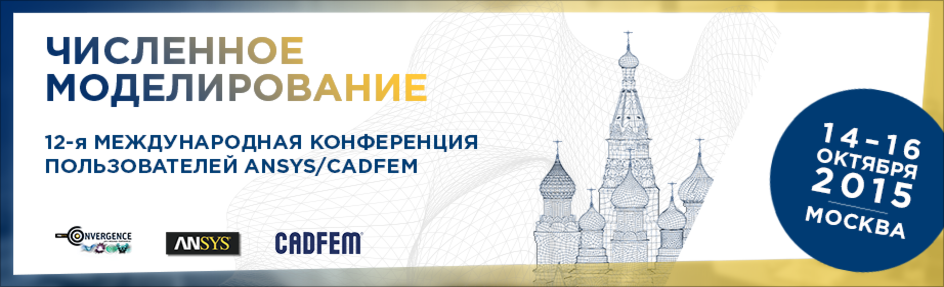 ANSYS-CADFEM Conference 2015 logo