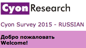 Cyon Research Survey Logo 2015