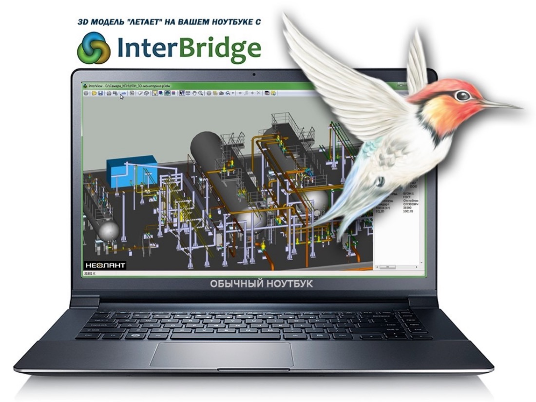 НЕОЛАНТ Interbridge статья