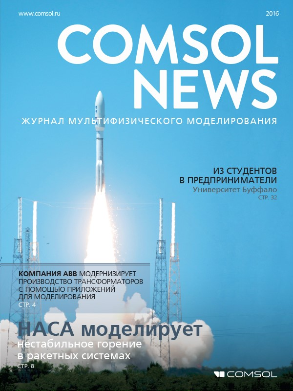 COMSOL 2016 cover