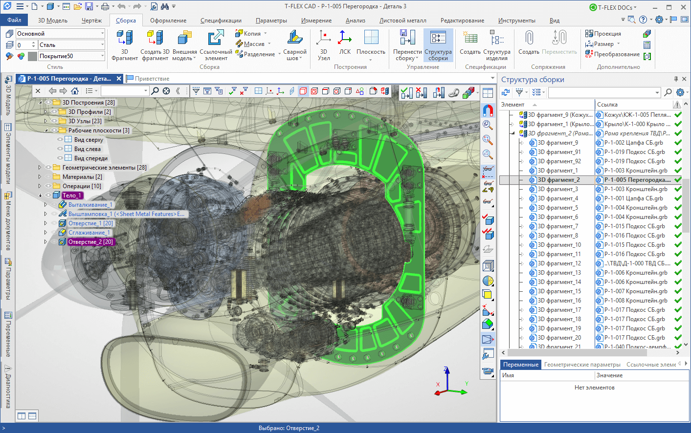 ↓ вниз T-FLEX CAD 16 part3