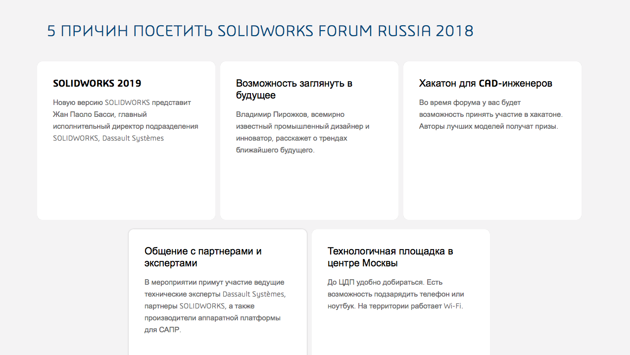 DS SW Forum Russia 2018