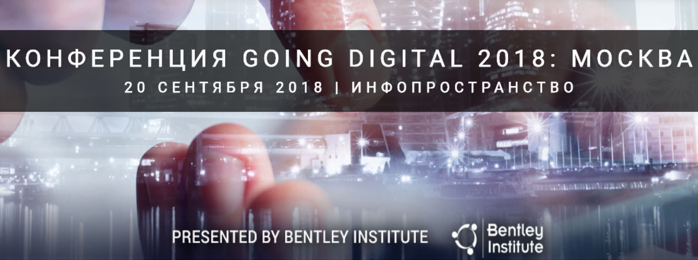 Конференция Bentley Going Digital