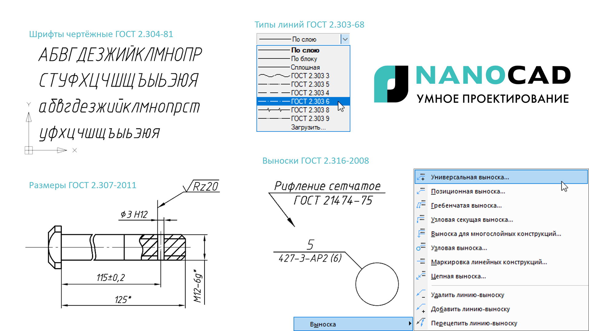 nanoCAD Plus 10