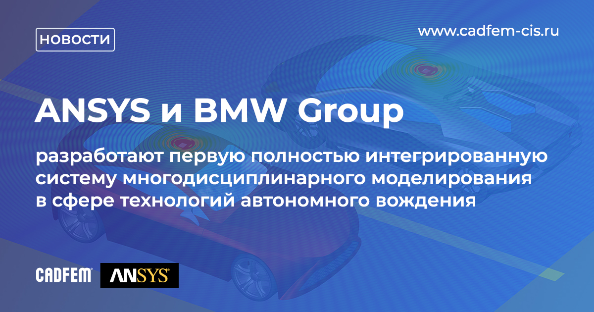 ANSYS и BMW Group