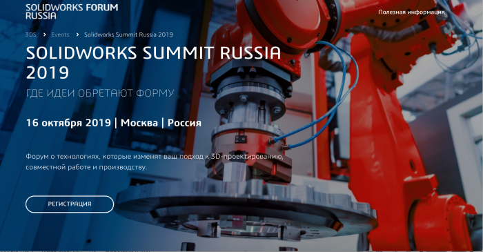 SW Summit Russia 2019
