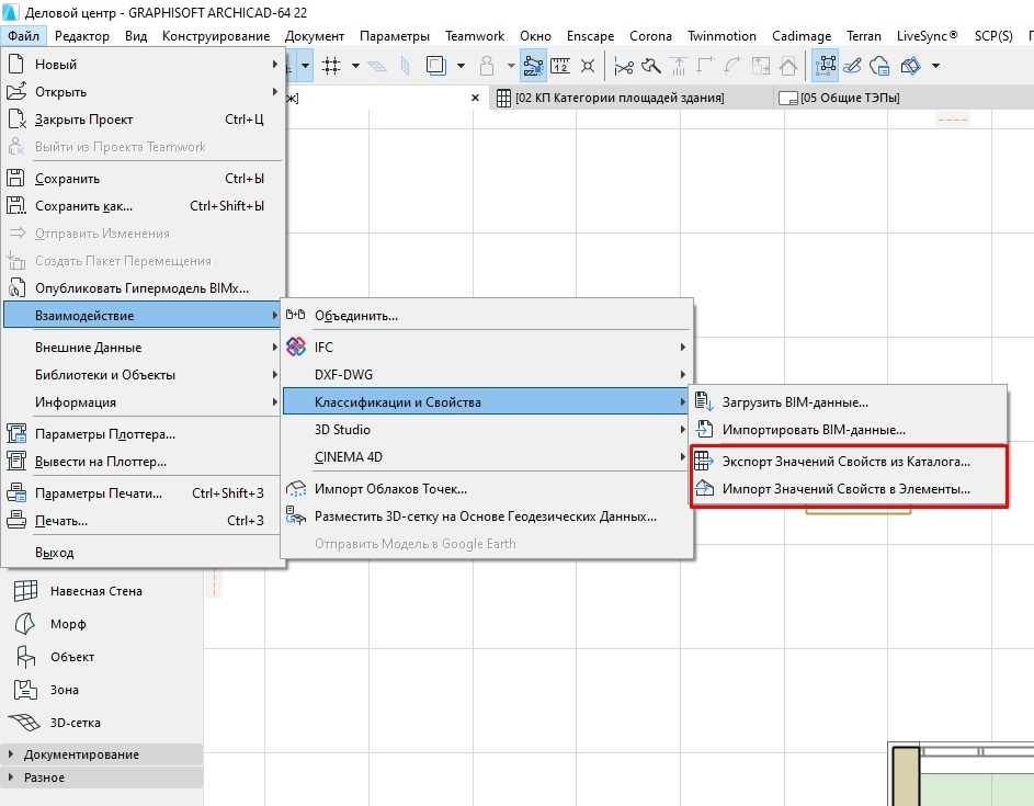 ARCHICAD & Excel