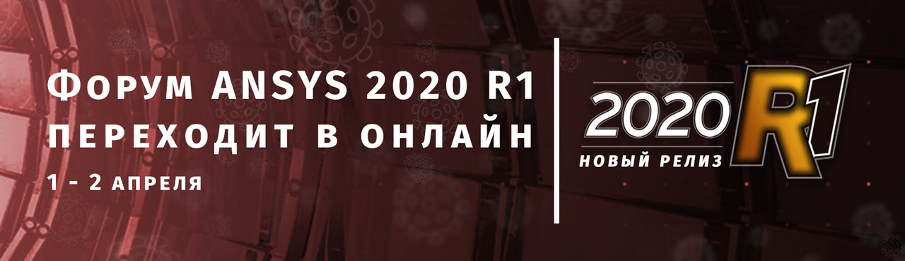 Форум ANSYS 2019 R1 online
