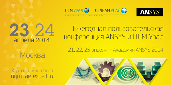 Delcam-Ural ANSYS