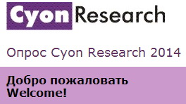 Welcome Cyon Research опрос 2014