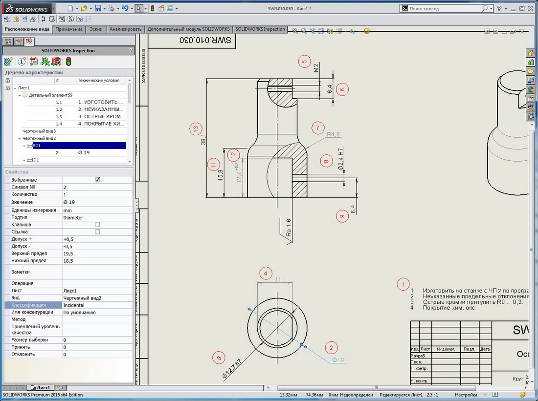 SolidWorks 2015 14 SolidWorks Inspection